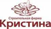 Фирма Кристина